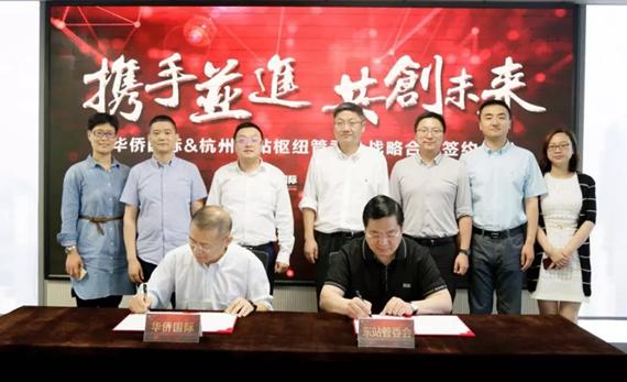 强强联手,杭州东站枢纽与华侨国际签订战略合作协议