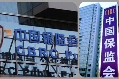 热点 | 银监保监合并:投射未来中国金融监管改革变化