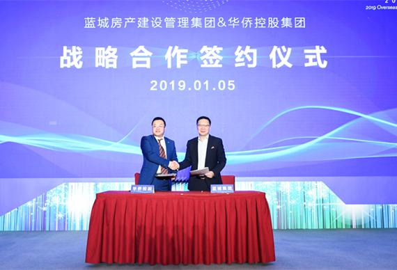 蓝城集团与华侨控股战略合作 携手深耕乡村振兴与养老产业