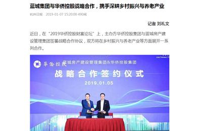 杭州日报 | 蓝城集团与华侨控股战略合作,携手深耕乡村振兴与养老产业