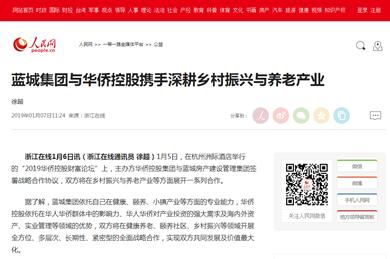 人民网 | 蓝城集团与华侨控股携手深耕乡村振兴与养老产业