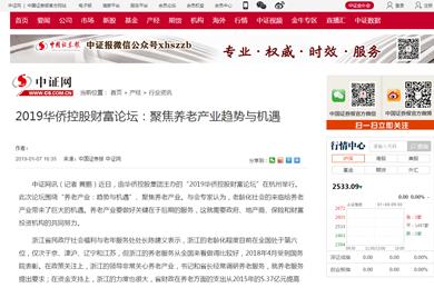 中国证券报 |  2019华侨控股财富论坛:聚焦养老产业趋势与机遇