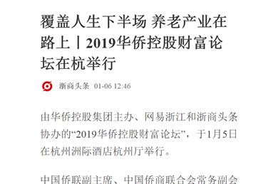 网易 | 覆盖人生下半场 养老产业在路上:2019华侨控股财富论坛在杭举行