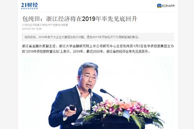 21世纪经济报道 | 包纯田:浙江经济将在2019年率先见底回升