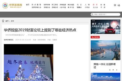 世界浙商网 | 华侨控股2019财富论坛上提到了哪些经济热点
