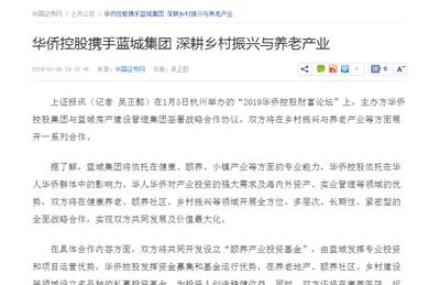 中国证券网 | 华侨控股携手蓝城集团 深耕乡村振兴与养老产业