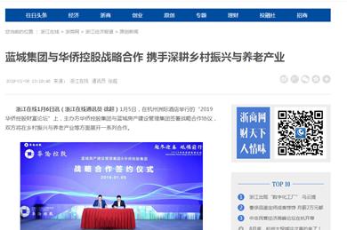 浙江在线 |  华侨控股重大战略步骤:携手蓝城开拓养老产业