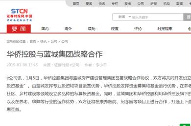 证券时报·e公司 |  华侨控股与蓝城集团战略合作