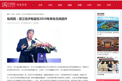 浙江新闻 | 包纯田:浙江经济有望在2019年率先见底回升