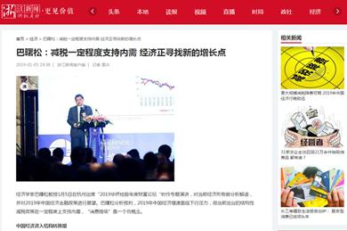 浙江新闻 | 巴曙松:减税一定程度支持内需 经济正寻找新的增长点