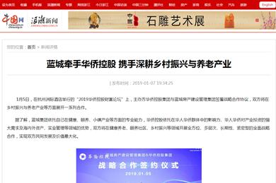 中国网 | 华侨控股和蓝城战略合作 养老产业现强强联手