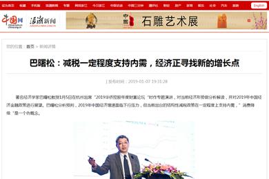 中国网 | 巴曙松展望2019:减税一定程度支持内需 社会零售品销售增速或回升