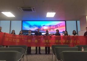 """《浙江打造""""一带一路""""战略枢纽研究》学术研讨会在杭州世界钱币博物馆召开"""