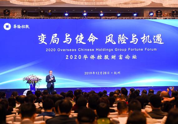 直面变局,担当使命,激辩风险与机遇——2020华侨控股财富论坛圆满举行