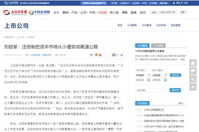上海证券报 | 刘胜军:注册制把资本市场从小道变成高速公路
