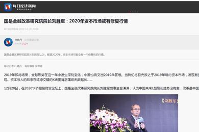 每日经济新闻 | 国是金融改革研究院院长刘胜军:2020年资本市场或有修复行情