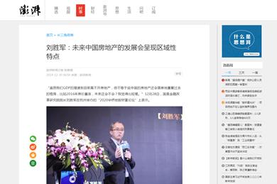澎湃新闻 | 刘胜军:未来中国房地产的发展会呈现区域性特点