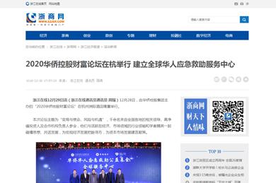 浙江在线 | 2020华侨控股财富论坛在杭举行 建立全球华人应急救助服务中心