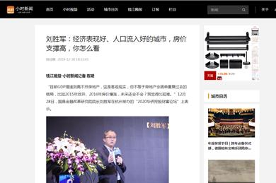 钱江晚报 |  刘胜军:经济表现好、人口流入好的城市,房价支撑高,你怎么看