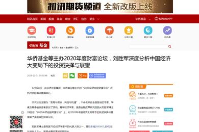 和讯网 | 华侨基金等主办2020年度财富论坛,刘胜军深度分析中国经济大变局下的投资抉择与展望