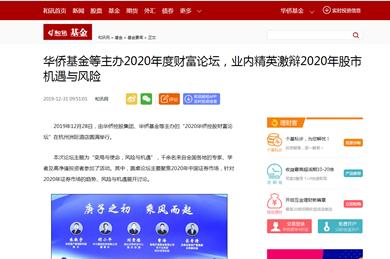 和讯 | 华侨基金等主办2020年度财富论坛,业内精英激辩2020年股市机遇与风险