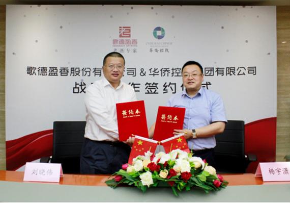 华侨控股与歌德盈香签署长期战略合作协议