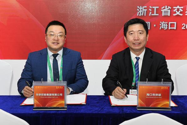 首届中国国际消费品博览会开幕 华侨控股集团参加首日签约仪式