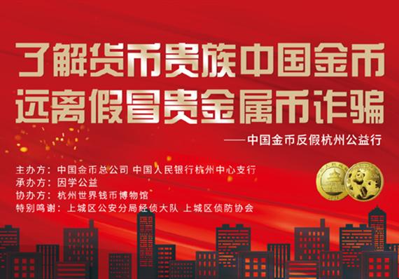 中国金币反假公益行在杭州世界钱币博物馆启动
