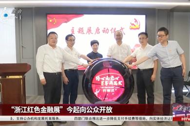 """杭州电视台: """"浙江红色金融展""""今起向公众开放"""
