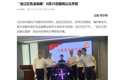 """杭+新闻:""""浙江红色金融展""""6月25日起向公众开放"""