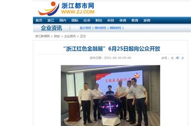 """""""浙江红色金融展""""6月25日起向公众开放"""